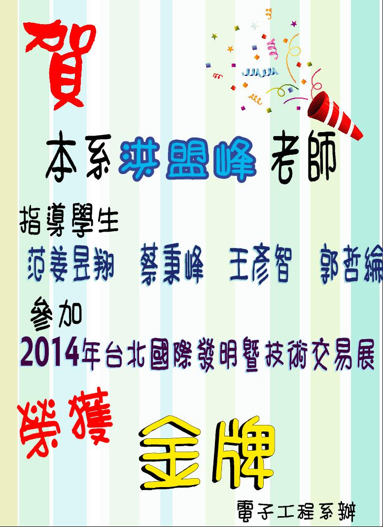 2014台北國際發明展