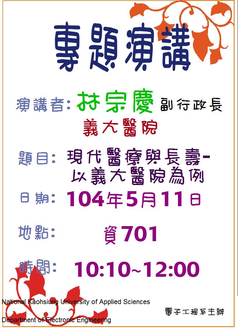 1040511林宗慶