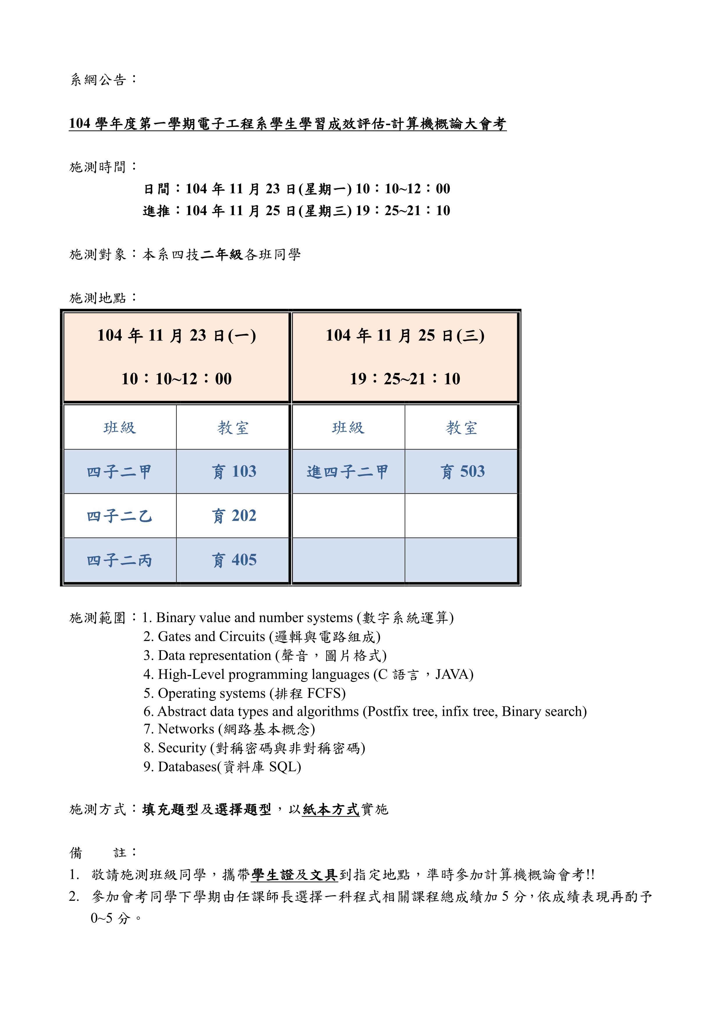 104-1大會考1