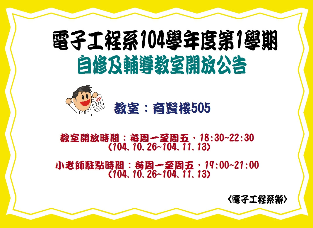 104-1自修輔導教室開放公告(海報)