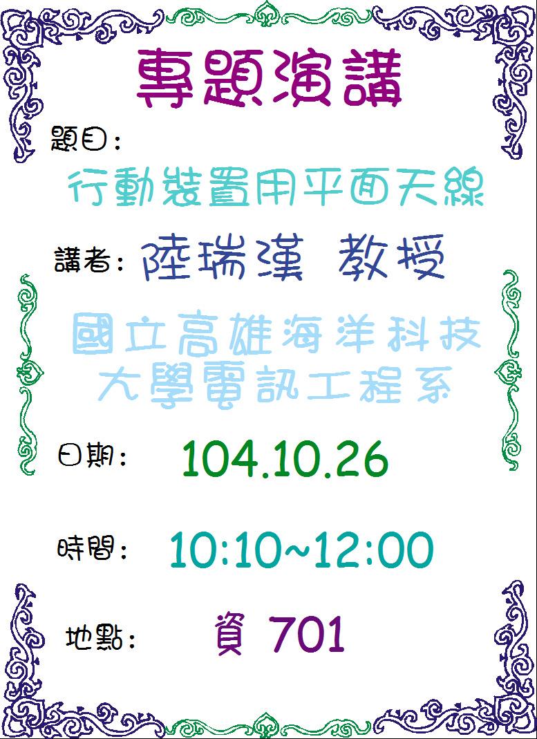 1041026陸瑞漢