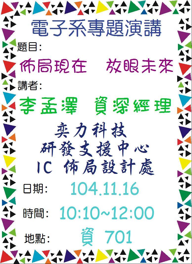 1041116李孟澤