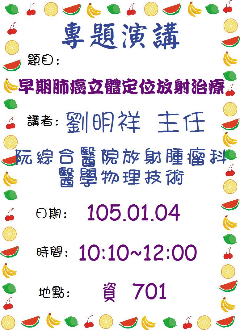 1050104劉明祥