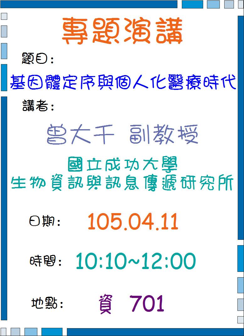 1050411曾大千 (2)
