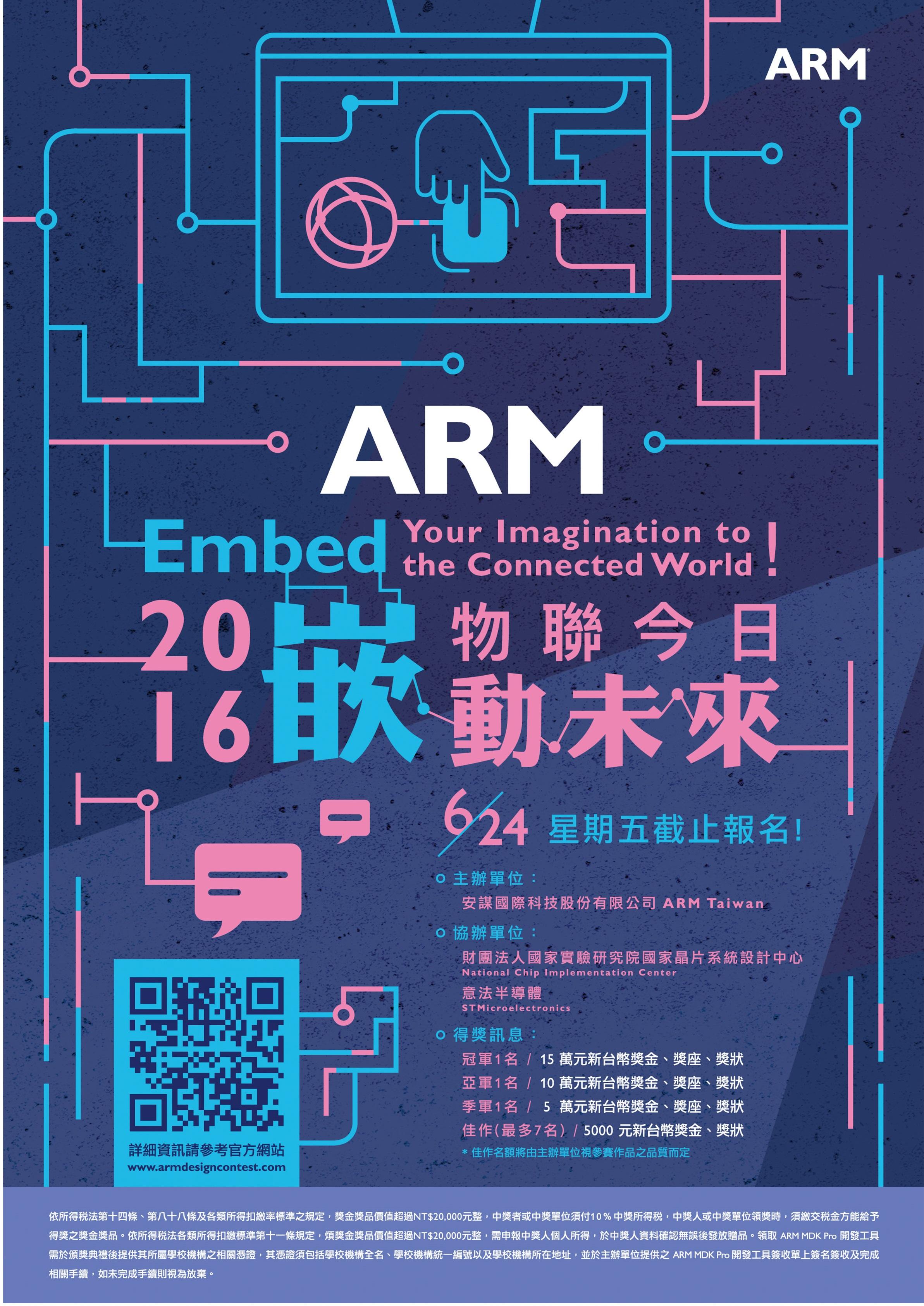 Poster_ARM Design Contest 2016