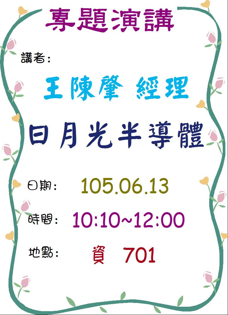 10506013王陳肇